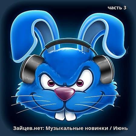 Top 100 зайцев нет (26. 09. 2014) mp3 » ckopo. Net | скачать торрент.
