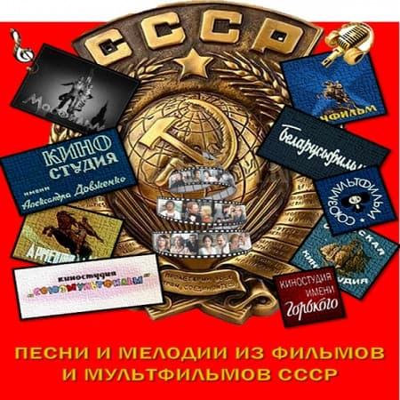 Песни и мелодии из фильмов и мультфильмов СССР (1932-1991)