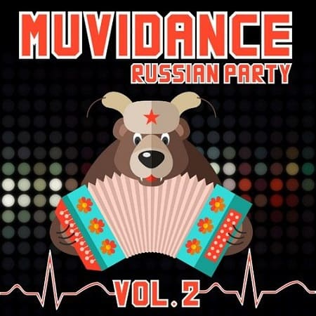 MuviDance Russian Party Vol.2 (2018) MP3