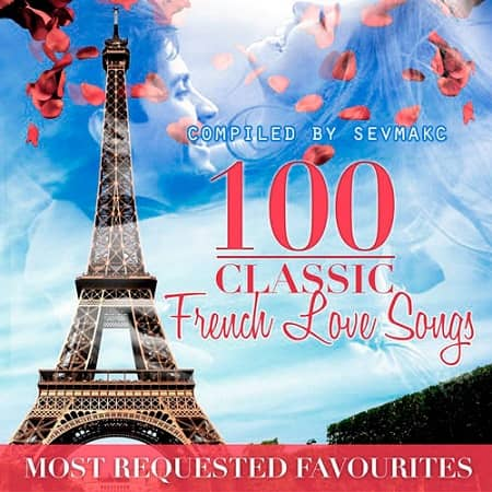 100 French Love Songs (2019) MP3