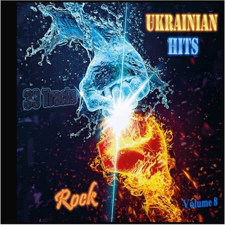 Ukrainian Hits Vol.8 (2019) MP3