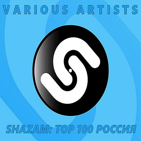 Shazam: Хит-парад Russia Top 100 [05.03] (2019) MP3