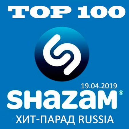 Shazam: Хит-парад Russia Top 100 [19.04] (2019) MP3