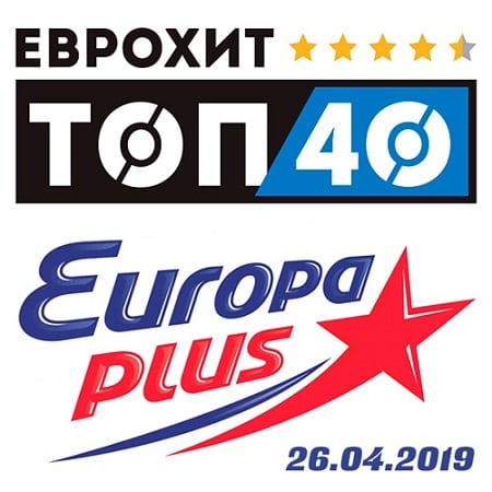 новинки музыки 2019 скачать европа плюс