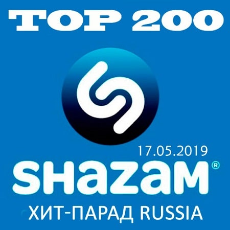 Shazam: Хит-парад Russia Top 200 [17.05] (2019) MP3