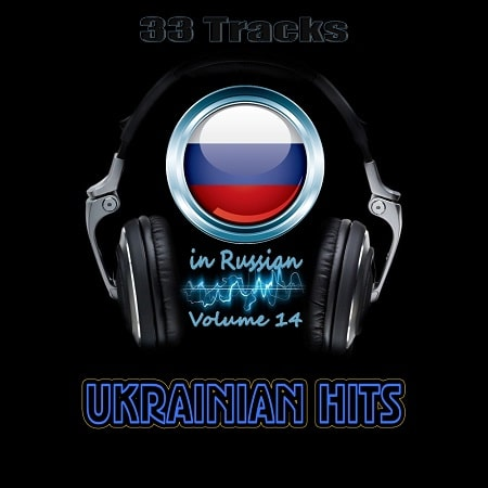 Ukrainian Hits Vol.14 (2019) MP3
