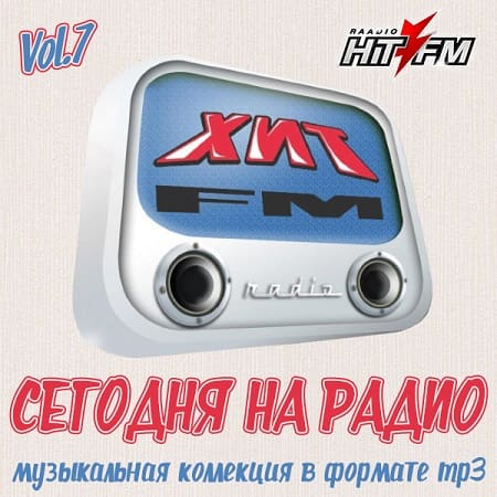 Сегодня на радио хиты FM Vol.7 (2019) MP3