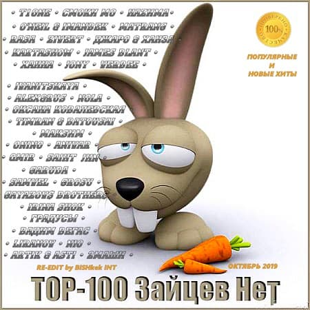 Top 100 Зайцев.нет: Октябрь [Compiled by BiSHkek iNT] (2019) MP3