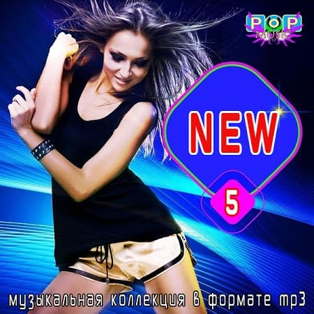 New Vol.5 (2020) MP3