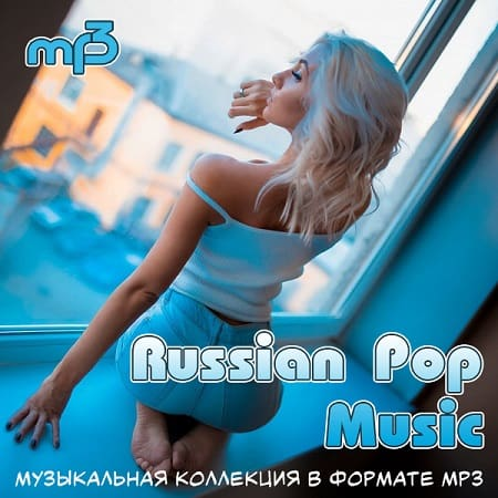 Russian Pop Music (2020) MP3