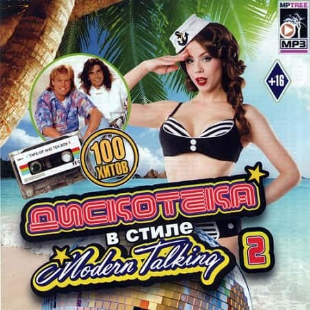 Дискотека в стиле Modern Talking 2 (2020) MP3