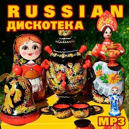 Russian дискотека (2020) MP3