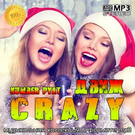 crazyДвиж number pyat (2020) MP3