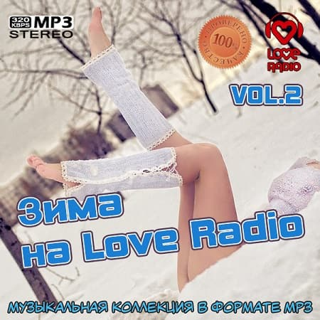 Зима на Love Radio Vol.2 (2020) MP3