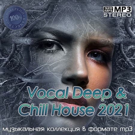 Vocal Deep & Chill House 2021 (2021) MP3