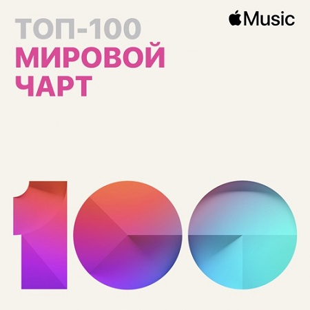 Apple Music Мировой чарт Топ-100 22.02.2021 (2021) MP3