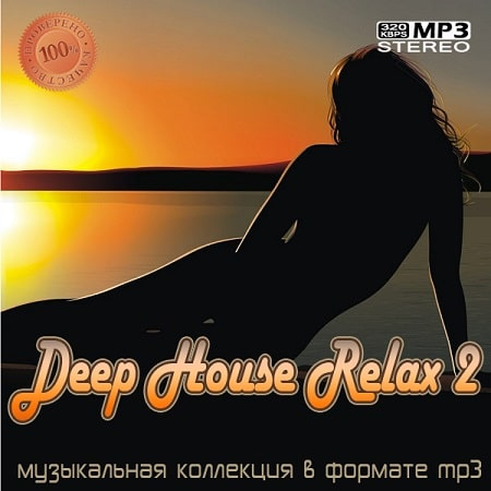 Deep House Relax 2  (2021) MP3